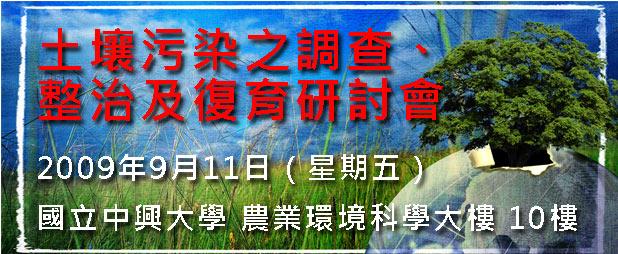 土壤污染之調查、整治及復育研討會